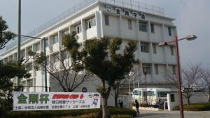 金剛学園中学校