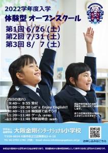 2021学年度入学第1回オープン(チラシ)